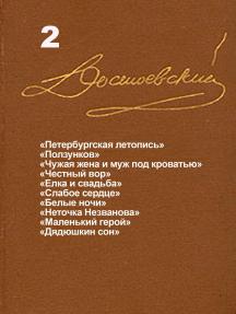 Достоевский. Повести и рассказы. Том 2