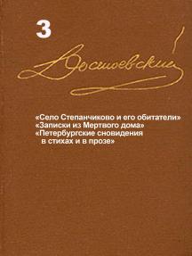 Достоевский. Повести и рассказы. Том 3