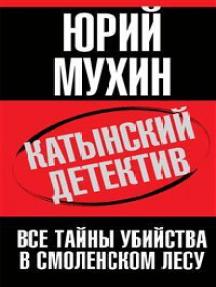 Катынский детектив: Все тайны убийства в смоленском лесу