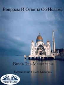 Вопросы и ответы об исламе