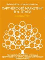 Партнёрский маркетинг в 4 этапа: Как зарабатывать деньги с помощью аффилированных систем, создавая работающие бизнес-системы