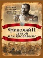 Николай II. Святой или кровавый?: Новое издание