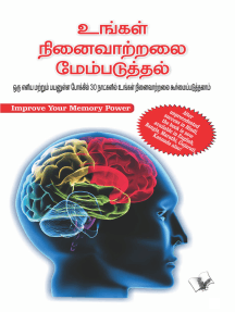 Improve Your Memory Power (Tamil): -