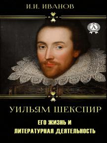Уильям Шекспир: Его жизнь и литературная деятельность