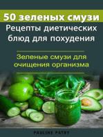 50 зеленых смузи - Рецепты диетических блюд для похудения
