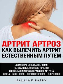 Как вылечить артрит естественным путем