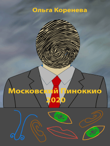 Московский Пиноккио 2020