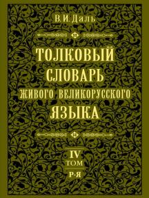 Толковый словарь живого великорусского языка.Том 4: Р-Я