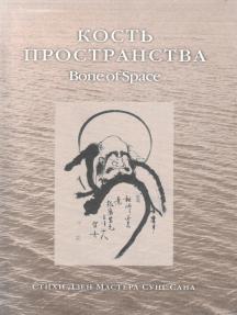 Кость пространства. Стихи Дзен Мастера Сунг Сана