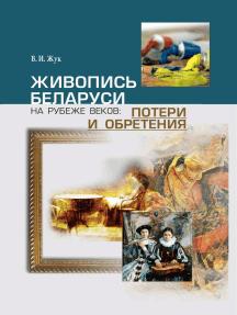 Живопись Беларуси на рубеже веков. Потери и обретения