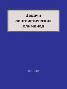 Задачи лингвистических олимпиад. 1965–1975