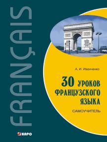 30 уроков французского языка. Самоучитель