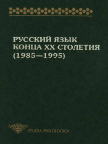 Русский язык конца XX столетия (1985—1995)