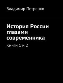 История России глазами современника. Книги 1 и 2