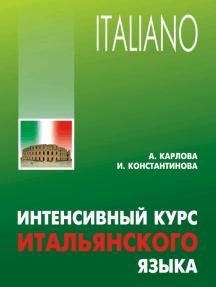 Интенсивный курс итальянского языка (+MP3)