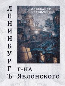 Ленинбургъ г-на Яблонского