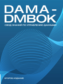 DAMA-DMBOK. Свод знаний по управлению данными