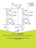 Типовые электрические схемы распределительных устройств электростанций и подстанций. Характеристики. Применение. Оперативные переключения