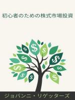 初心者のための株式市場投資