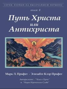 Путь Христа или Антихриста