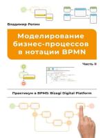 Моделирование бизнес-процессов в нотации BPMN. Практикум в BPMS: Bizagi Digital Platform. Часть II