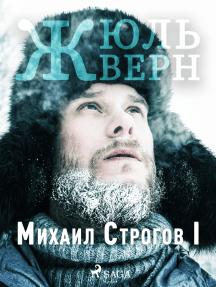 Михаил Строгов I