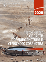 Положение дел в области продовольствия и сельского хозяйства 2020