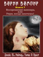 Варни-Вампир. Книга 7-я. Воскрешение вампира, или Умри, когда захочешь!