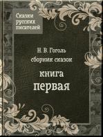 Сказки Гоголя