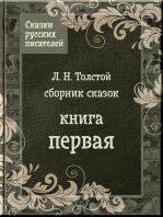 Сказки Льва Толстого