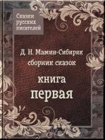 Сказки Мамина-Сибиряка