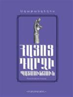 Agathangelos. History of the conversion of Armenia/ Ագաթանգեղոս. Հայոց Դարձի պատմություն