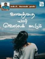 Vanathai Yaar Vella Koodum
