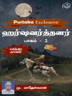 Harshavardhanar – Part 2
