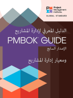 A Guide to the Project Management Body of Knowledge (PMBOK® Guide) – Seventh Edition and The Standard for Project Management (ARABIC)