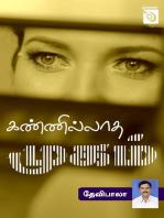 Kannillatha Mugam