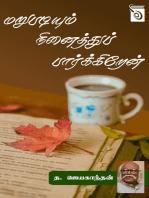 Marupadiyum Ninaithu Paarkirean