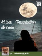 Indha Nerathil Ival