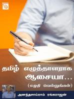 Tamil Ezhuthalaraga Aasaiya...