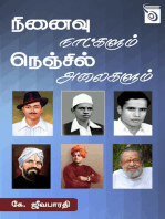 Ninaivu Naatkalum Nenjil Alaigalum