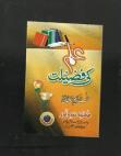 ilm-ki-fazilat Free download PDF and Read online