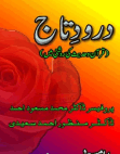 duro-ode-taaj Free download PDF and Read online