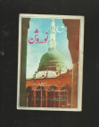 noor-e-roshan Free download PDF and Read online