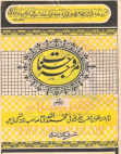 sufi-allah-ditta-murawaja Free download PDF and Read online