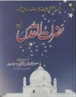 hazraat-ul-quds-ur