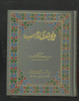 deobandi-mazhab-part-3 Free download PDF and Read online