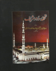 darood-salat-o-salam Free download PDF and Read online